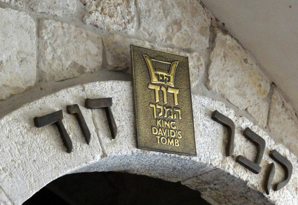 Entrance to King David's tomb, Jerusalem / Melody Moser